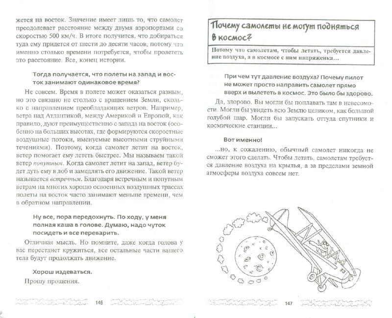 Иллюстрация 1 из 10 для Какой громкой бывает отрыжка? - Глен Мерфи | Лабиринт - книги. Источник: Лабиринт