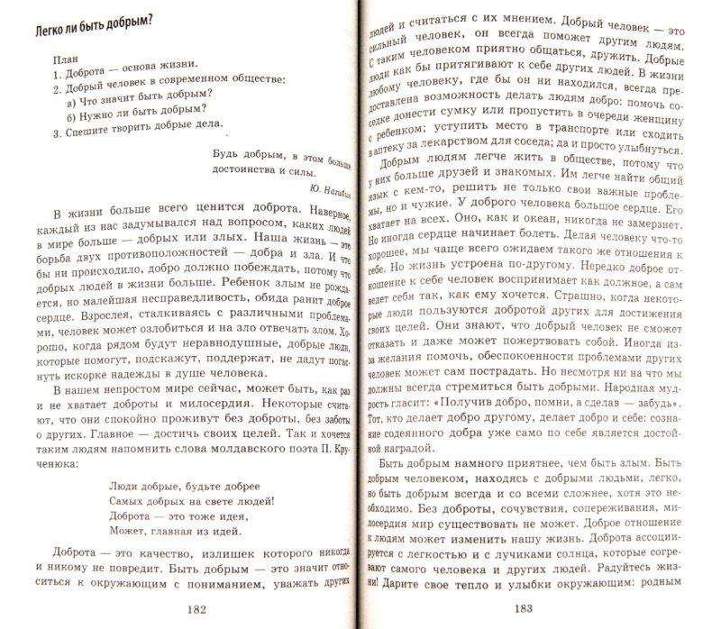 Иллюстрация 1 из 7 для Новейшие сочинения: все темы 2012: 5-9 классы - Бойко, Калугина, Корсунова | Лабиринт - книги. Источник: Лабиринт