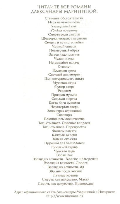 Иллюстрация 1 из 10 для Личные мотивы. В 2-х томах. Том 2 - Александра Маринина | Лабиринт - книги. Источник: Лабиринт