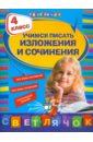 Губернская Татьяна Владимировна Учимся писать изложения и сочинения. 4 класс