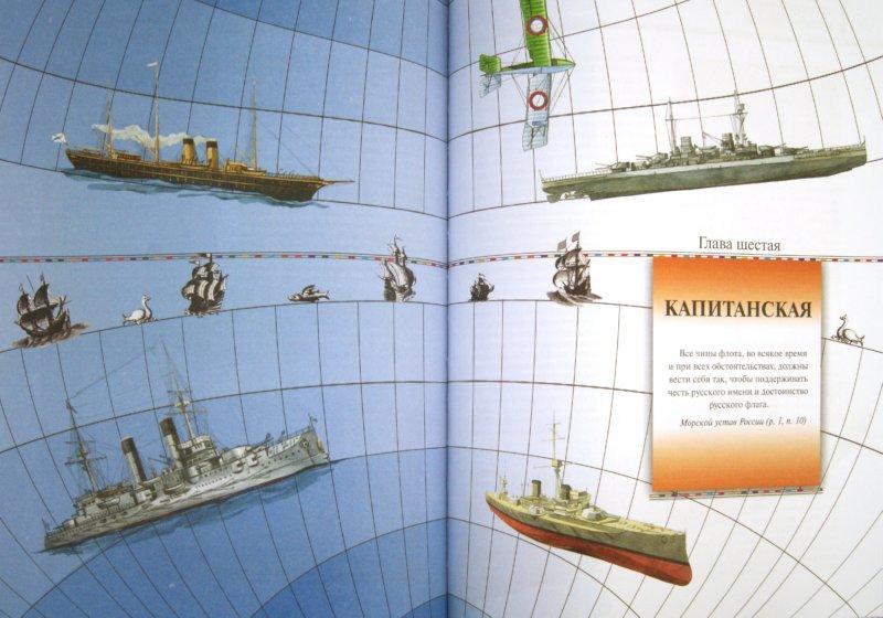 Иллюстрация 1 из 22 для Книга будущих адмиралов - Анатолий Митяев | Лабиринт - книги. Источник: Лабиринт