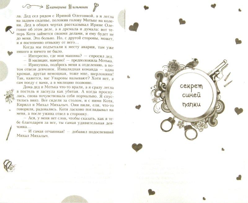 Иллюстрация 1 из 6 для Отчаянная девчонка. Секрет синей папки - Екатерина Вильмонт | Лабиринт - книги. Источник: Лабиринт
