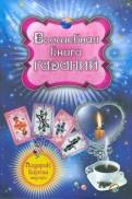Волшебная книга гаданий