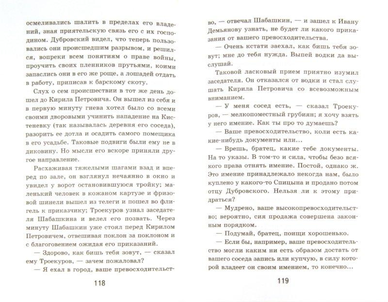 Иллюстрация 1 из 11 для Дубровский - Александр Пушкин | Лабиринт - книги. Источник: Лабиринт