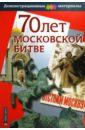 Чернова М. Н. 70 лет Московской битве. Демонстрационный материал для средней школы