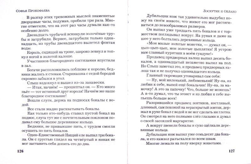 Иллюстрация 1 из 2 для Лоскутик и Облако - Софья Прокофьева   Лабиринт - книги. Источник: Лабиринт