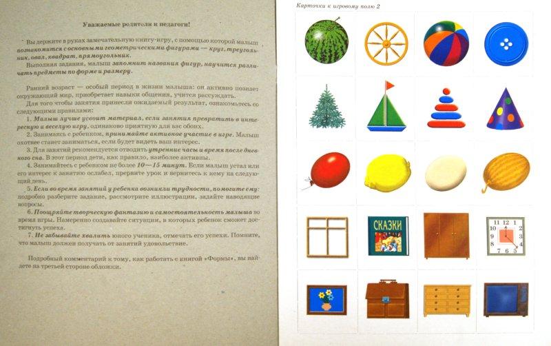 Иллюстрация 1 из 5 для Формы. Развивающие игры | Лабиринт - книги. Источник: Лабиринт