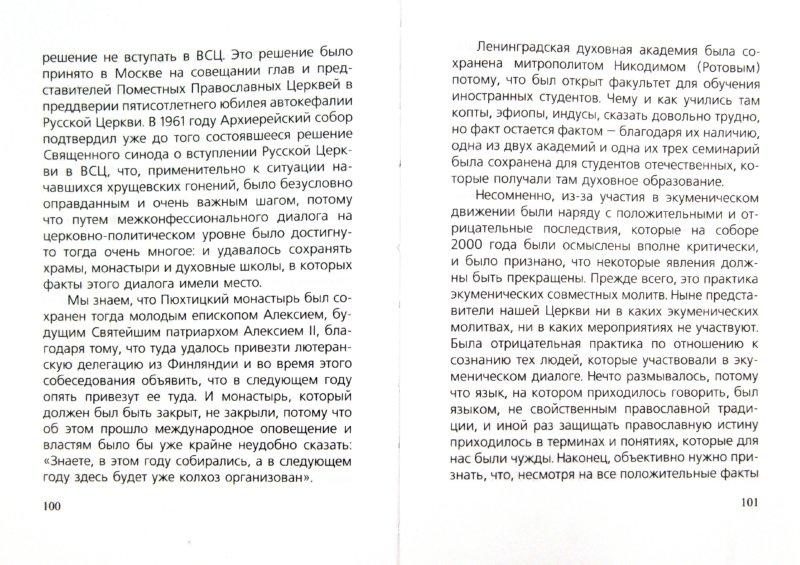 Иллюстрация 1 из 10 для Православие и инославие - Максим Протоиерей   Лабиринт - книги. Источник: Лабиринт