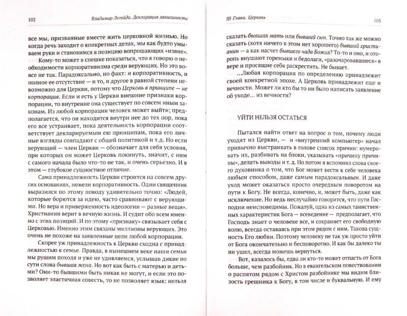 Иллюстрация 1 из 6 для Декларация зависимости - Владимир Легойда | Лабиринт - книги. Источник: Лабиринт