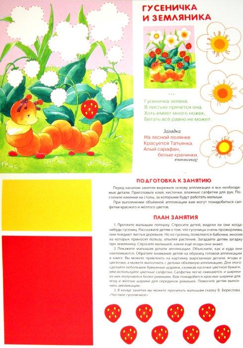 Иллюстрация 1 из 15 для Аппликация. Занятия дома и в детском саду. 3-4 года. Выпуск 3 - Л. Маврина | Лабиринт - книги. Источник: Лабиринт