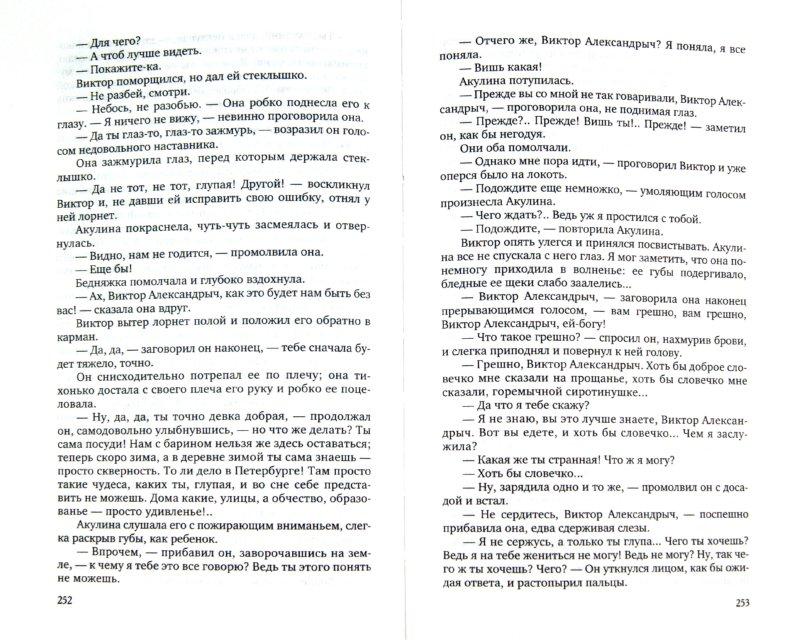Иллюстрация 1 из 17 для Собрание сочинений в 6 томах - Иван Тургенев   Лабиринт - книги. Источник: Лабиринт