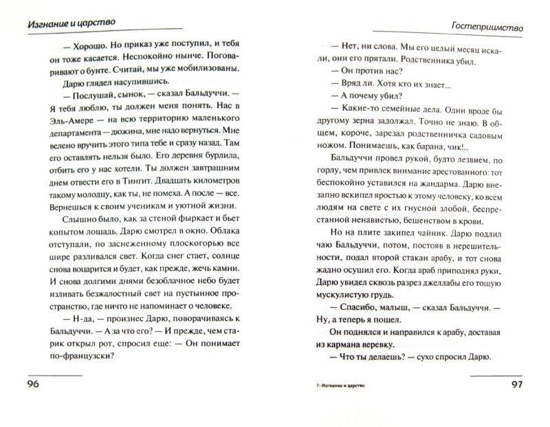 Иллюстрация 1 из 5 для Изгнание и царство - Альбер Камю | Лабиринт - книги. Источник: Лабиринт