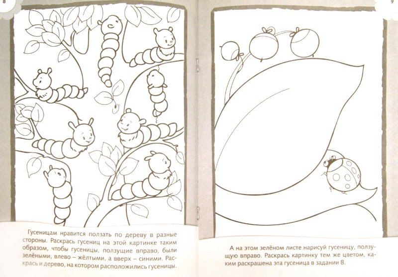 Иллюстрация 1 из 15 для Рисуем и разваваем логику и воображение. 5+ | Лабиринт - книги. Источник: Лабиринт