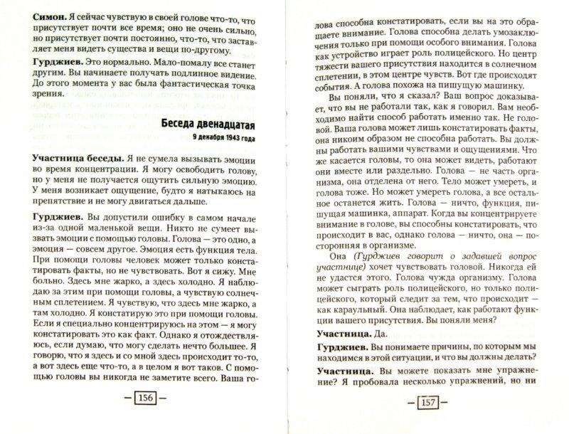 Иллюстрация 1 из 25 для Вестник грядущего блага. Беседы с учениками - Георгий Гурджиев   Лабиринт - книги. Источник: Лабиринт
