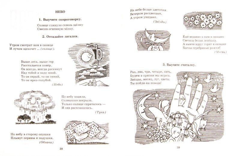 Иллюстрация 1 из 13 для Умные считалки, загадки, скороговорки - Нина Гурьева | Лабиринт - книги. Источник: Лабиринт
