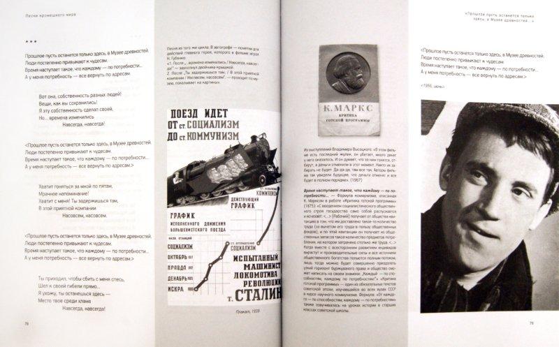 Иллюстрация 1 из 11 для Я был душой дурного общества... (+CD) - Владимир Высоцкий   Лабиринт - книги. Источник: Лабиринт