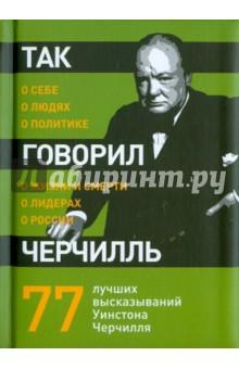 Так говорил Черчилль: о себе, о людях, о политике эксмо прославленный москито деревянный авиашедевр черчилля