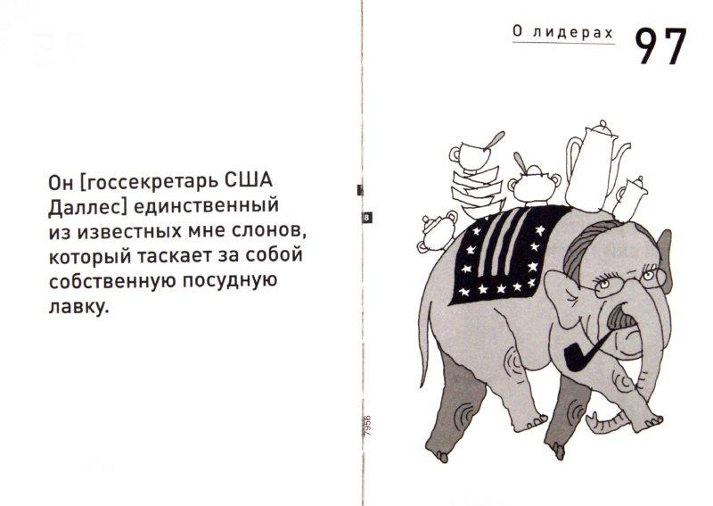 Иллюстрация 1 из 7 для Так говорил Черчилль: о себе, о людях, о политике | Лабиринт - книги. Источник: Лабиринт
