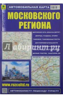 Автокарта. Московский регион