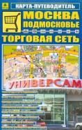 Карта-путеводитель: Москва. Подмосковье. Торговая сеть