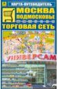 Обложка Карта-путеводитель: Москва. Подмосковье. Торговая сеть