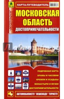 Карта-путеводитель: Достопримечательности Московской области