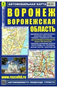Автомобильная карта: Воронеж. Воронежская область
