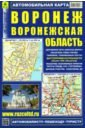 Автокарта: Воронеж. Воронежская область,