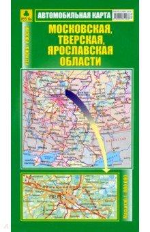 Автокарта. Московская, Тверская, Ярославская области