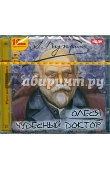 Олеся. Чудесный доктор (CDmp3)