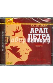 Арап Петра Великого (CDmp3)