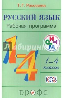 Русский язык. 1-4 классы. Рабочая программа. ФГОС