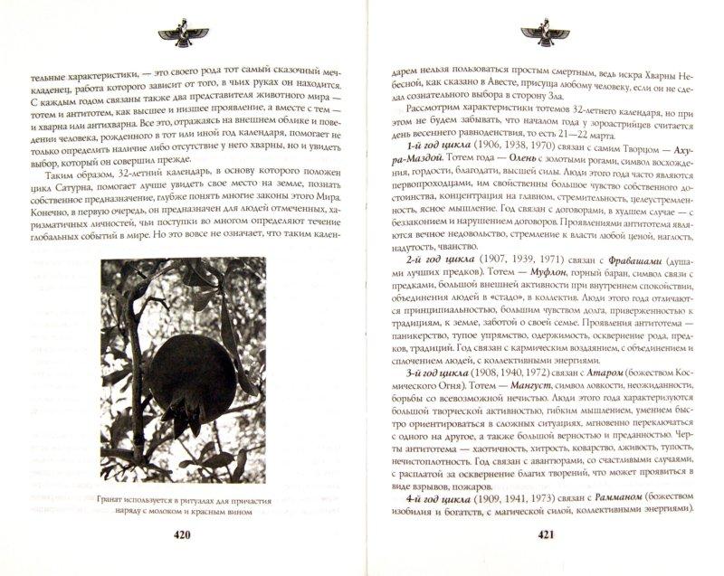 Иллюстрация 1 из 11 для Учение древних ариев - Павел Глоба | Лабиринт - книги. Источник: Лабиринт
