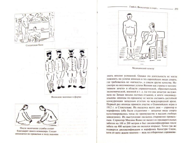 Иллюстрация 1 из 9 для Стать японцем - Александр Мещеряков | Лабиринт - книги. Источник: Лабиринт