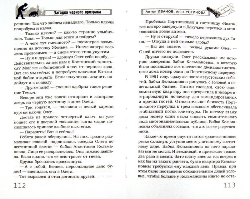 Иллюстрация 1 из 2 для Загадка черного призрака - Иванов, Устинова | Лабиринт - книги. Источник: Лабиринт