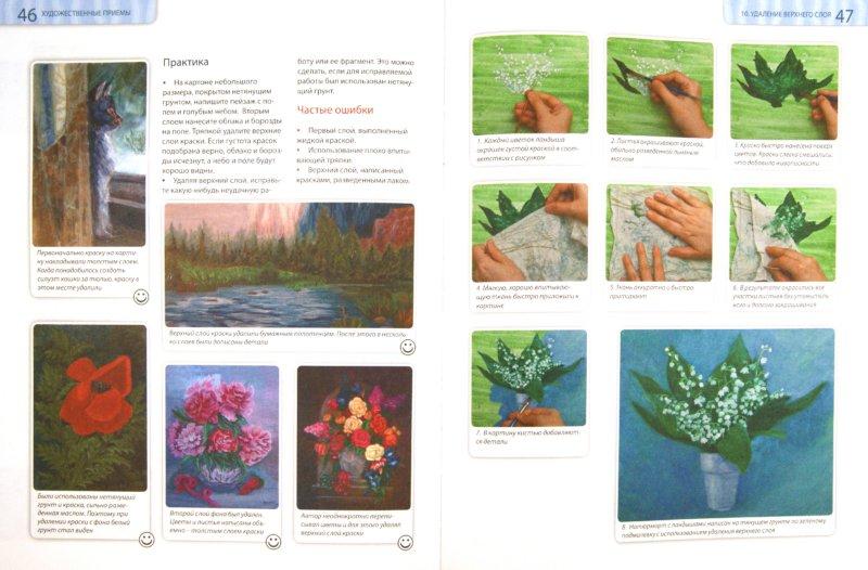 Иллюстрация 1 из 22 для Самоучитель современной масляной живописи - Ольга Шматова | Лабиринт - книги. Источник: Лабиринт
