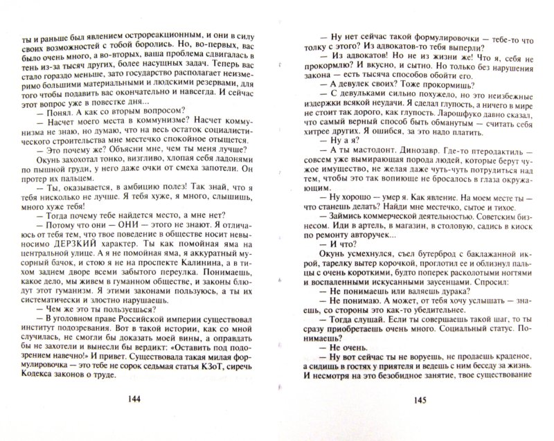 Иллюстрация 1 из 8 для Гонки по вертикали - Вайнер, Вайнер   Лабиринт - книги. Источник: Лабиринт
