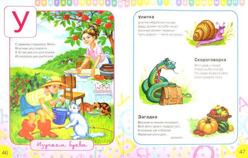 Иллюстрация 1 из 32 для Азбука для малышей - Ольга Шуваева | Лабиринт - книги. Источник: Лабиринт
