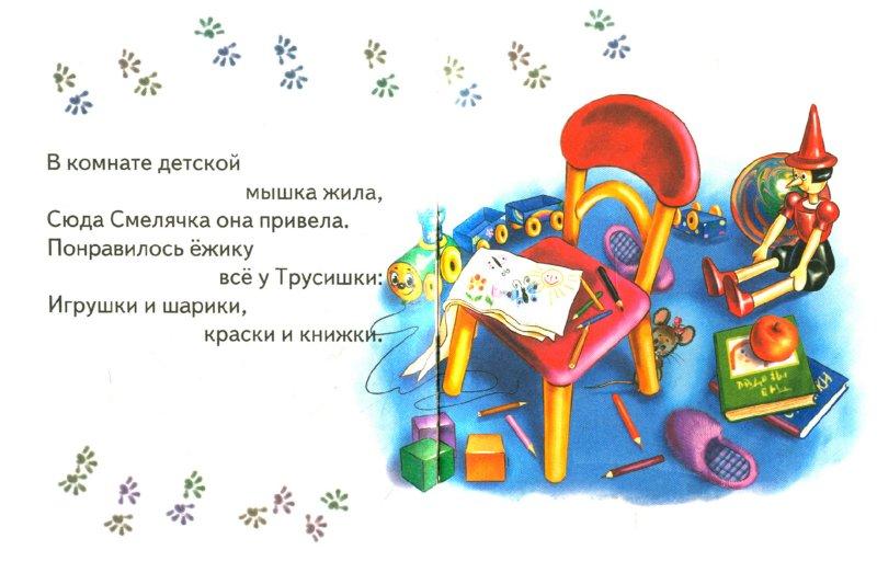Иллюстрация 1 из 14 для В гостях у мышки - Наталия Матюх | Лабиринт - книги. Источник: Лабиринт