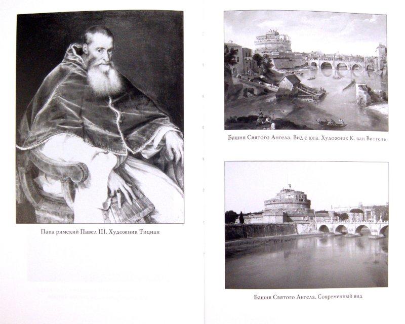 Иллюстрация 1 из 5 для Бенвенуто Челлини - Нина Соротокина   Лабиринт - книги. Источник: Лабиринт