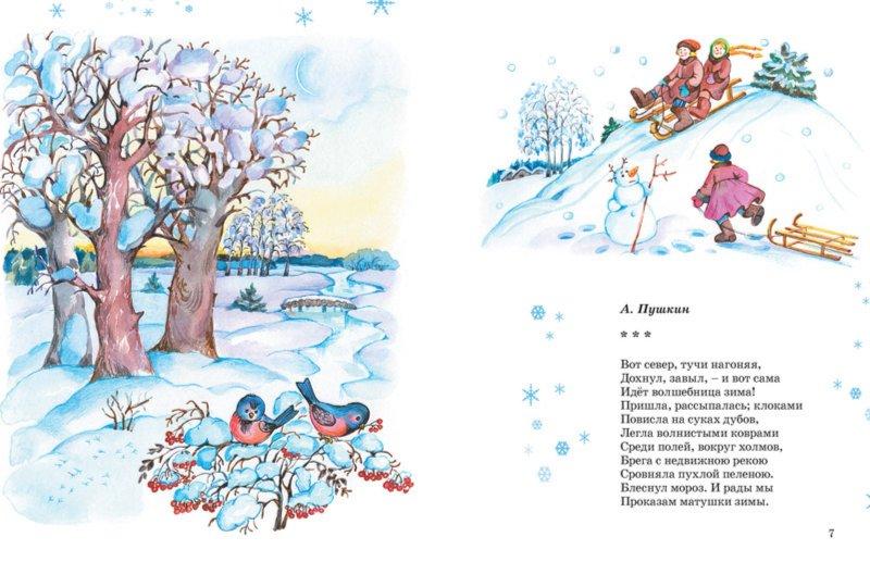 Иллюстрация 1 из 14 для В ночь под Новый год | Лабиринт - книги. Источник: Лабиринт