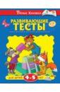 Земцова Ольга Николаевна Развивающие тесты для детей 4-5 лет