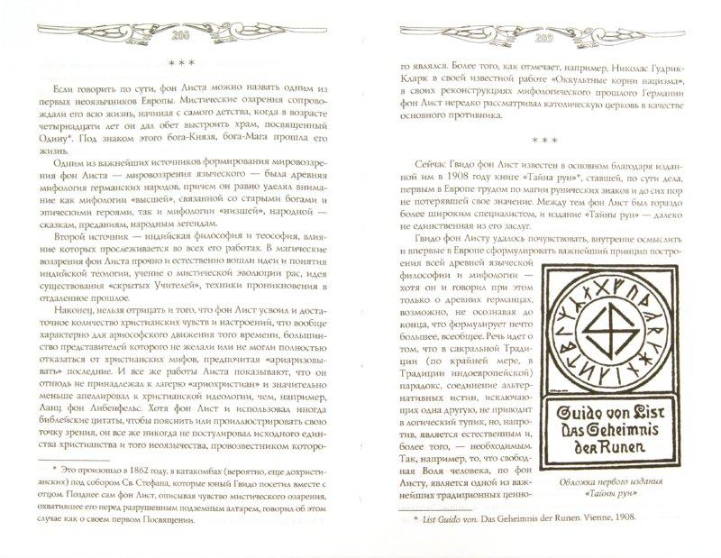 Иллюстрация 1 из 11 для Руны: два тысячелетия магической Традиции - Антон Платов | Лабиринт - книги. Источник: Лабиринт