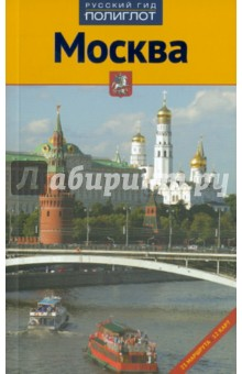 Москва. Путеводитель перец и н барселона путеводитель 5 е издание исправленное и дополненное