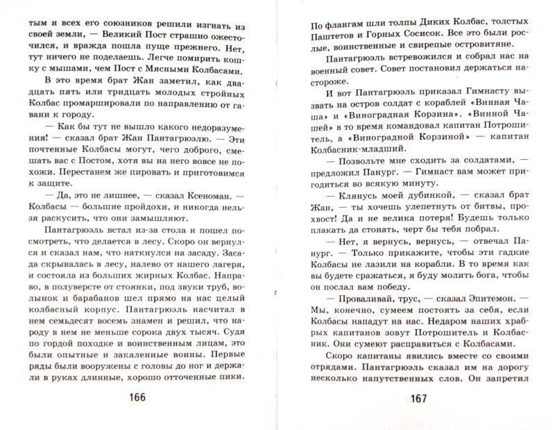 Иллюстрация 1 из 5 для Гаргантюа и Пантагрюэль - Франсуа Рабле | Лабиринт - книги. Источник: Лабиринт