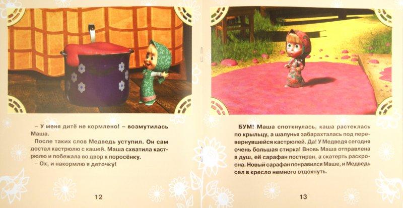 Иллюстрация 1 из 7 для Книжка-квадрат: Маша и Медведь. Большая стирка - Нина Иманова | Лабиринт - книги. Источник: Лабиринт