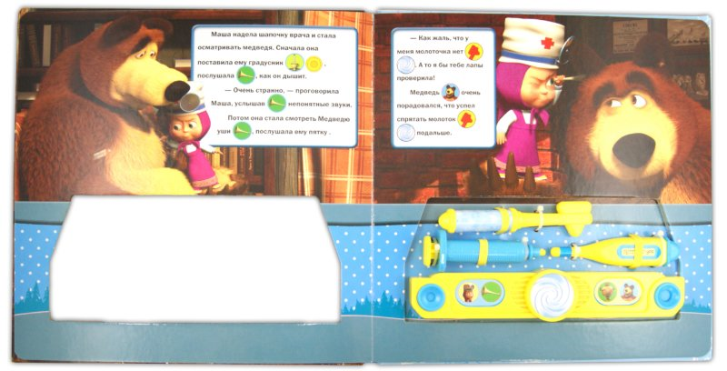 Иллюстрация 1 из 11 для Маша и Медведь. Будьте здоровы! Музыкальная книжка с набором юного доктора   Лабиринт - книги. Источник: Лабиринт