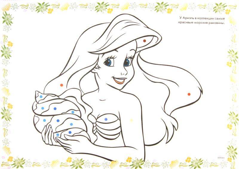 Иллюстрация 1 из 7 для Принцессы. Большая раскраска - цветная подсказка | Лабиринт - книги. Источник: Лабиринт
