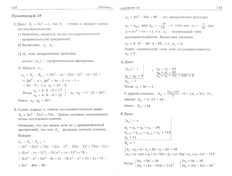 Иллюстрация 1 из 13 для Множества. Функции. Последовательности. Прогрессии - Александр Шахмейстер | Лабиринт - книги. Источник: Лабиринт