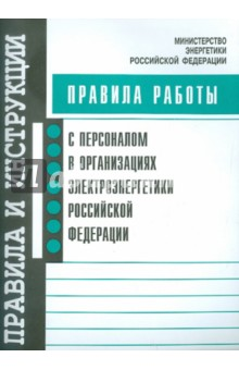 Правила работы с персоналом в организациях электроэнергетики Российской Федерации основные правила разведчика